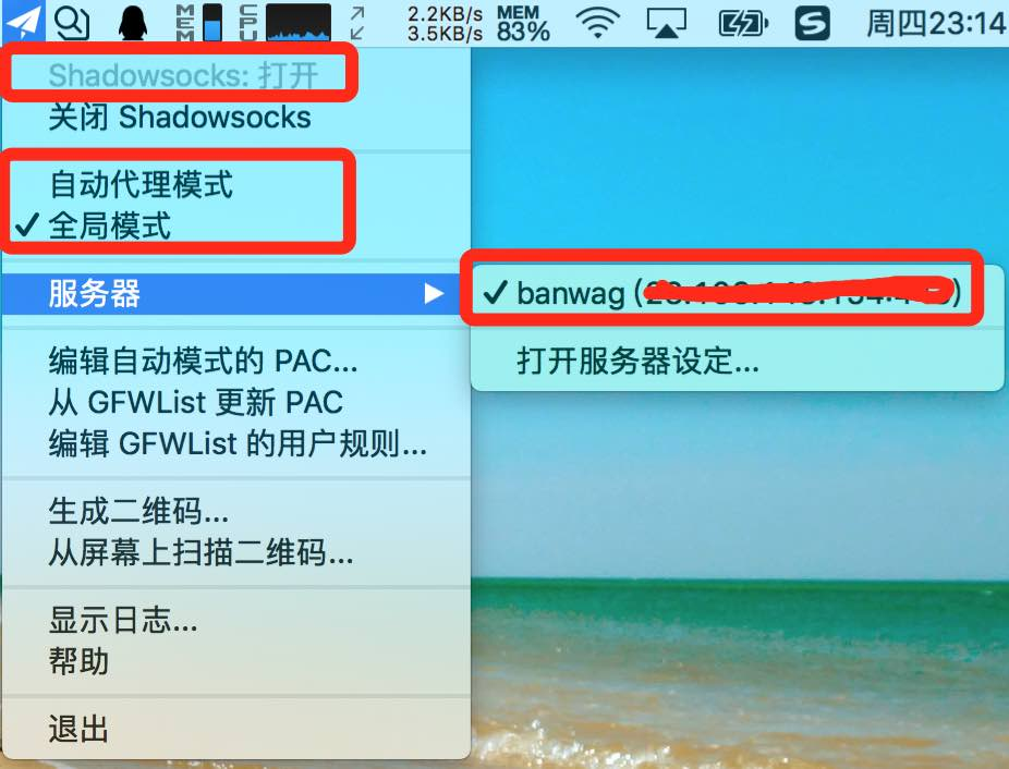 Shadowsocks Server配置